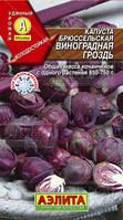 Семена Капуста брюссельская фиолетовая Виноградная Гроздь 0,1 грамма  Аэлита, фото 1