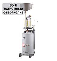 Вакуумная маслозамена. HPMM HC-2097