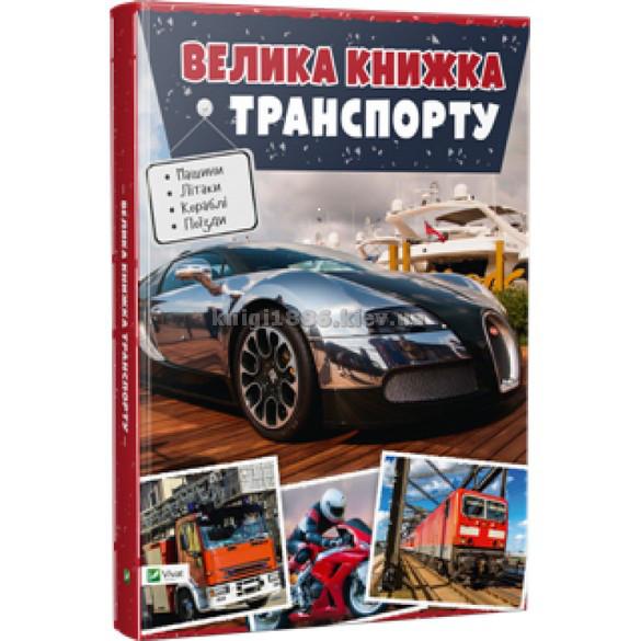 Енциклопедія для дітей | Велика книжка транспорту | Жученко | Виват