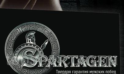 спартаген купить