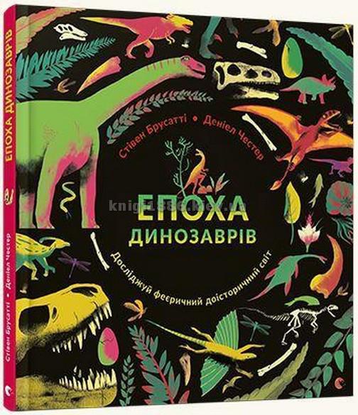 Енциклопедія для дітей подарункова   Епоха динозаврів   Брусатті Стівен   Старого Лева