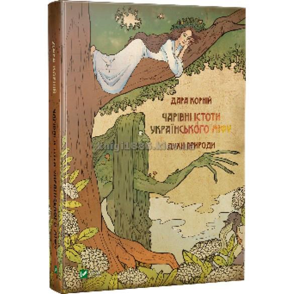 Енциклопедія для дітей подарункова | Чарівні істоти українського міфу Духи природи | Виват