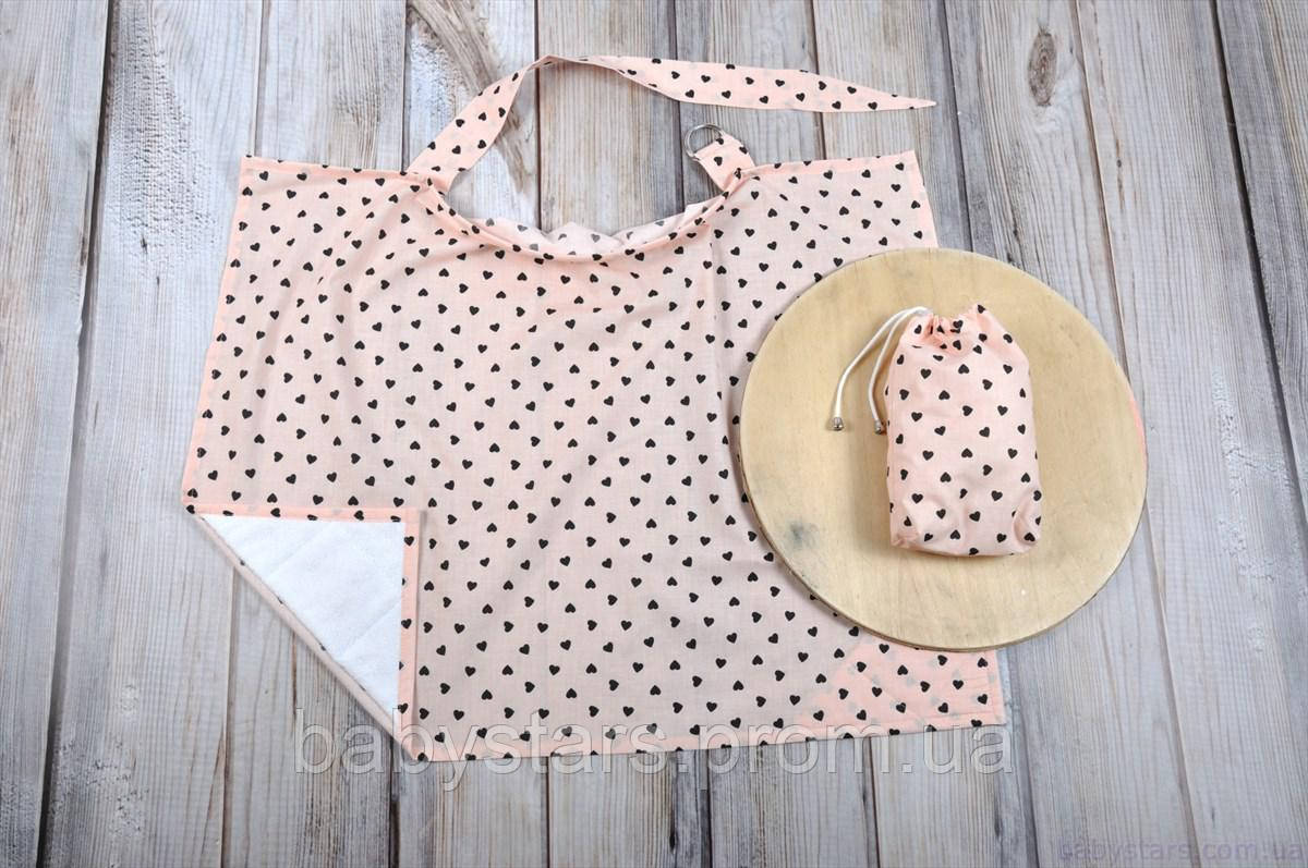 Фартук для кормления грудью, накидка + сумочка-чехол, Сердечки