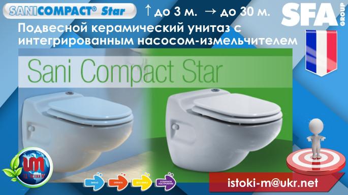 SANICOMPACT Star подвесной унитаз с интегрированным насосом-измельчителем, фото 1