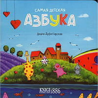 "Книга ""Самая детская азбука"", Дубоссарская Диана | Читаріум"