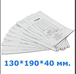 Курьерские пакеты 130х190+40мм с отрывным талоном для пересылки денег