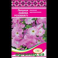 Семена Петуния Лавина Розовая F1, 10шт