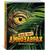 Энциклопедия для детей подарочная | Всё о динозаврах | Махаон