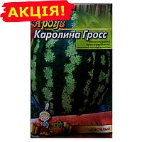 Арбуз Каролина гросс семена, большой пакет 10г