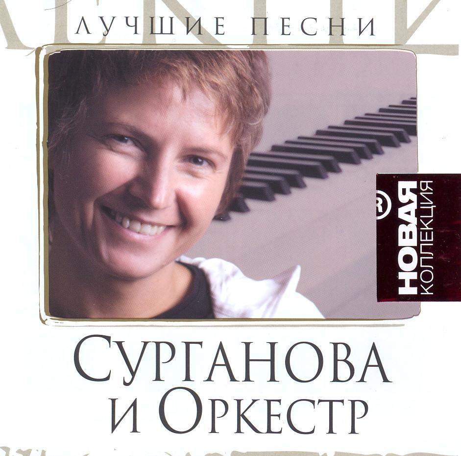 Новая коллекция-Сурганова и Оркестр