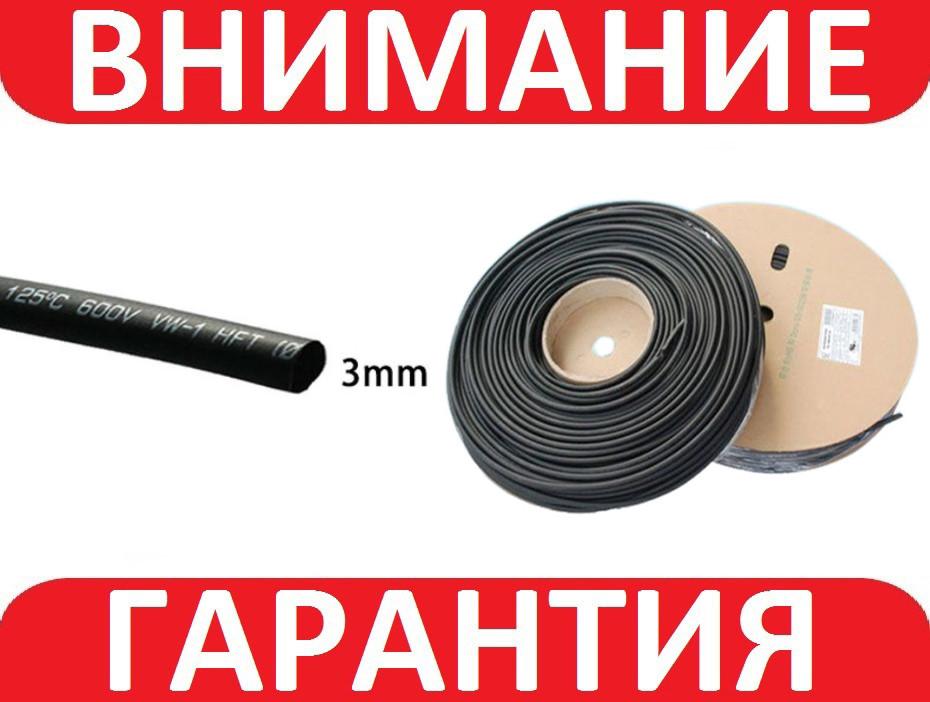 Термоусадка термоусадочная трубка 3мм 1м