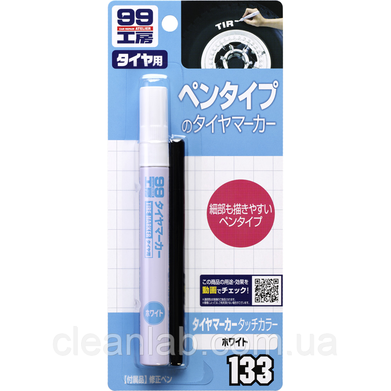 Маркер Soft99 09133 Tire Marker White — для шин, белый
