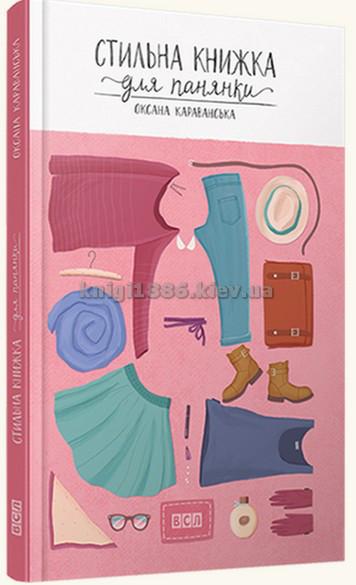 Енциклопедія для дітей | Стильна книжка для панянки | Караванська Оксана | Старого Лева