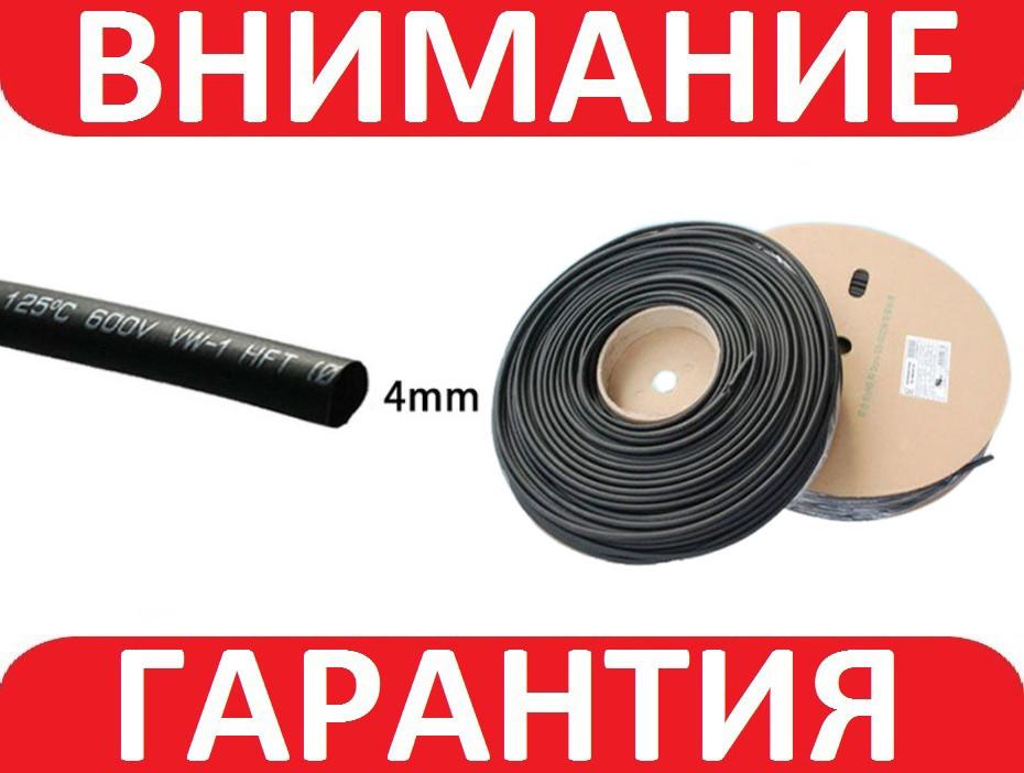 Термоусадка термоусадочная трубка 4мм 1м