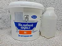 ЖИДКИЙ АКРИЛ ПЛАСТОЛ М (для ванн длиной 1,2м)