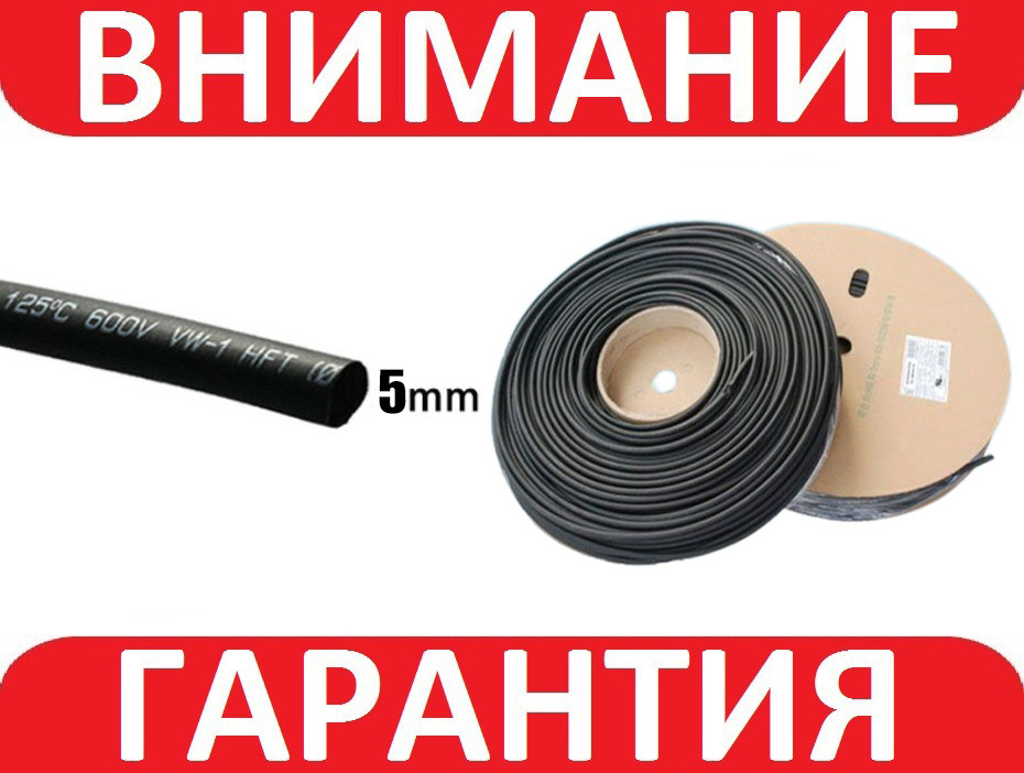 Термоусадка термоусадочная трубка 5мм 1м