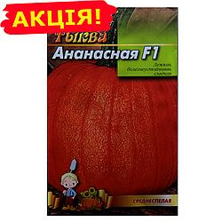 Тыква Ананасная семена, большой пакет 20г