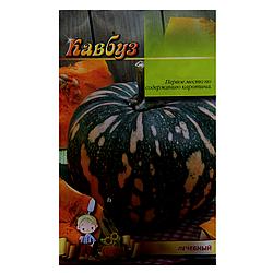 Тыква Кавбуз семена, большой пакет 20г