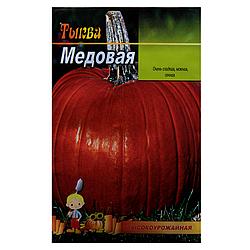 Тыква Медовая семена, большой пакет 20г
