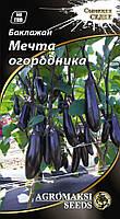 """Семена баклажана """"Мечта огородника"""" 0,3 г"""