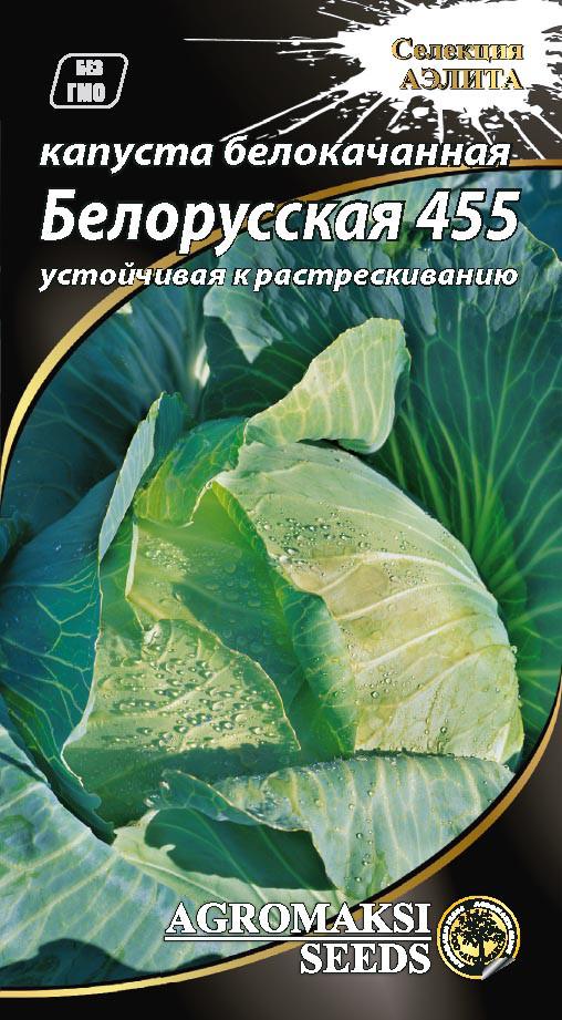 """Семена капусты белокачанной """"Белорусская 455"""" 1 г"""
