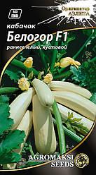 """Семена кабачка """"Белогор F1"""" 1 г"""