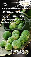 """Семена капусты брюссельской """"Малышки-Хрустишки"""" 0,3 г"""