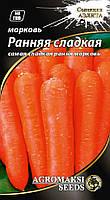 "Семена моркови ""Ранняя сладкая"" 2 г"