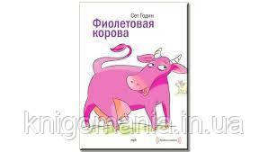 Фіолетова корова. Сет Годін