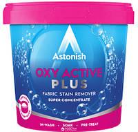 Концентрированный кислородный пятновыводитель Astonish Oxy Plus 500 грамм
