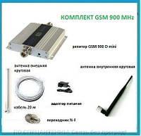 Комплект GSM 900. Площадь покрытия 100 кв. м. Оригинал!