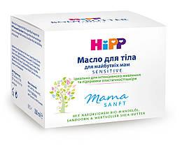 Масло для тела HiPP Babysanf для будущих мам 200 мл