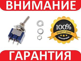 Тумблер, 3 контактов, 2 положения (ON-ON 3А, 250VAC; 6А, 125VAC)