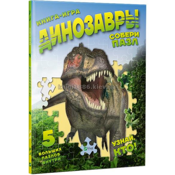Энциклопедия для детей подарочная | Динозавры. Собери пазл | Виват