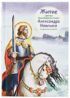 Житие святого благоверного князя Александра Невского в пересказе для детей. Ткаченко Александр, фото 1
