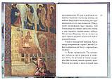 Житіє святого благовірного князя Олександра Невського у переказі для дітей. Ткаченко Олександр, фото 4