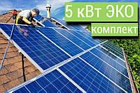 5 кВт ЭКОНОМ комплект, сетевая солнечная электростанция под ключ, мощностью 5000 Вт