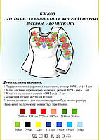 Рубашка женская БЖ 003