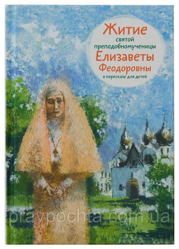 Житие святой преподобномученицы Елизаветы Феодоровны в пересказе для детей. Коршунова Татьяна
