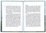 Житие святой преподобномученицы Елизаветы Феодоровны в пересказе для детей. Коршунова Татьяна, фото 4