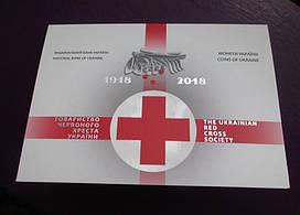 100 років утворення Товариства Червоного Хреста України, 5 грн, 2018 в сув. упаковці