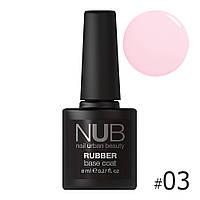 Каучуковая основа под гель-лак Nub Rubber Base Coat #03