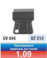 Пластмассовый держатель для лезвий GT140, GT137