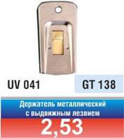Металлический держатель для лезвий GT140, GT137
