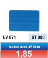 """Синяя выгонка """"3М BLUE"""", 10см"""