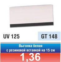 Выгонка белая с резиновой вставкой, 15 см