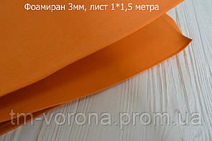 Фоамиран 3мм, оранжевый (1*1,5 метра)