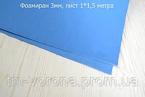 Фоамиран 3мм, голубой (1*1,5 метра)