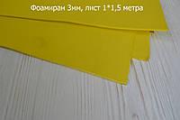 Фоамиран 3мм, желтый (1*1,5 метра)