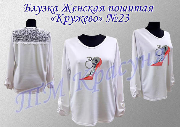 Кружево-23.  Пошитая заготовка блуза под вышивку нитками или бисером, фото 2